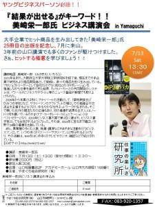 20130713美崎栄一郎セミナー