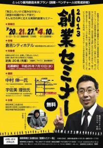 倉吉創業セミナー30