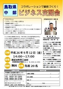 鳥取県ビジネス交配会