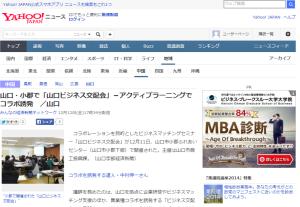 Yahoo!ニュース - 山口・小郡で「山口ビジネス交配会」-アクティブラーニングでコラボ誘発 /山口 (みんなの経済新聞ネットワーク)