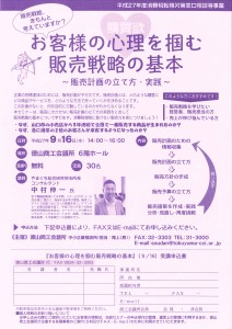 H270916消費税転嫁対策セミナー(中村先生)jpeg