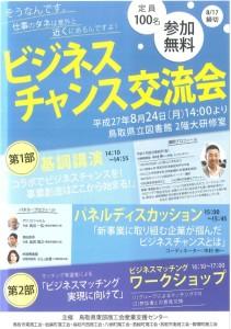 鳥取県ビジネスマッチング