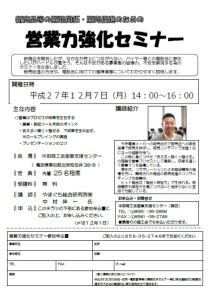 鳥取県営業セミナー
