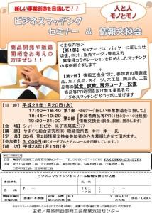 鳥取県マッチングセミナーチラシ