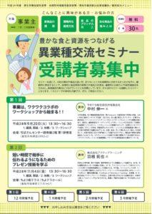 高知県ワクワクコラボレーション