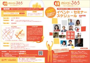 mirai365web1-300x212